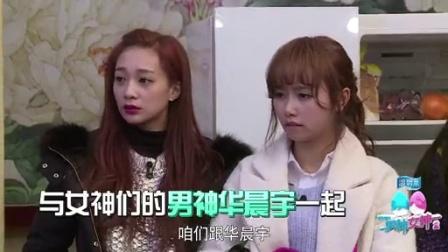 华晨宇玩突袭戏弄女神 2