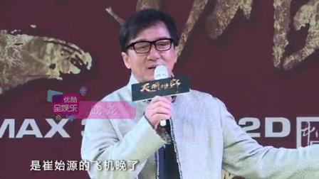 崔始源首度亮相宣传《天将雄狮》 成龙为电影呕心沥血拒谈房祖名 150207