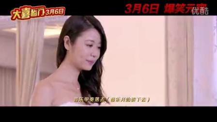 《大喜临门》主题曲MV《欢喜来恰恰》
