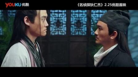 《名侦探狄仁杰》2月25日优酷全球首映 15秒预告片第二支