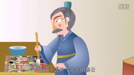 中國經典童話故事:02 祭灶節