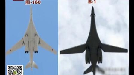 冤家聚头之俄罗斯图-160与美国B-1 150226