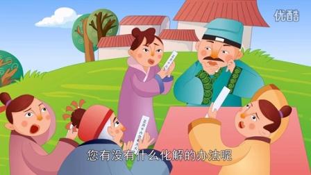 中国经典童话故事:06 元宵节