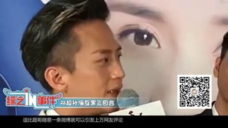 邓超孙俪互黑秀恩爱 59