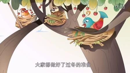 中国经典童话故事:08 寒号鸟