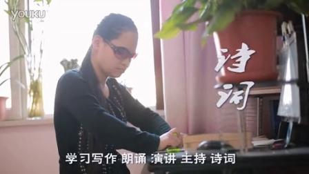 《中华好诗词》第三季选手VCR之王颖