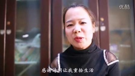 《中华好诗词》第三季选手VCR之郝芳