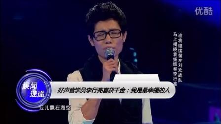 娱闻第一速递 2015 3月 好声音学员李行亮喜获千金:我是最幸福的人 150320