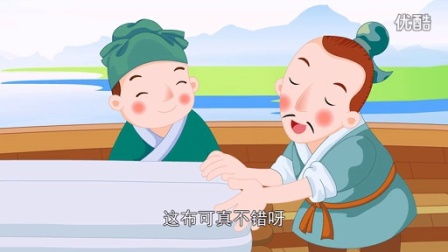 中國經典童話故事17 賣布斷案