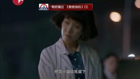 《酷爸俏妈》03集预告片