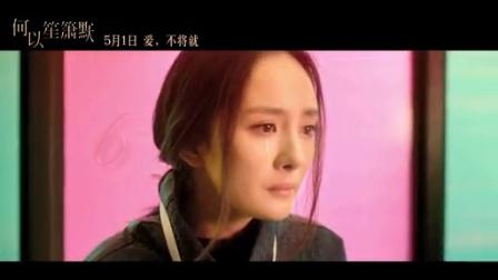 黄晓明献唱《何以》主题曲 演绎爱情真谛 150415