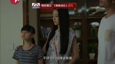 《酷爸俏妈》21集预告片