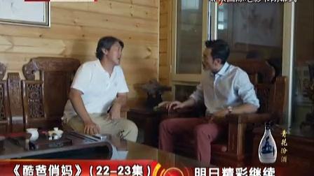 《酷爸俏妈》22-23集预告片