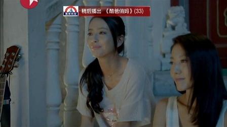《酷爸俏妈》33集预告片
