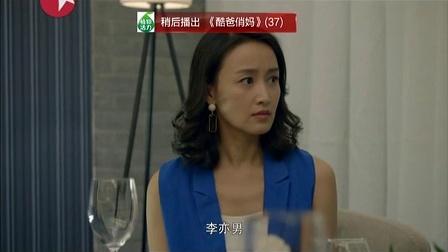 《酷爸俏妈》37集预告片
