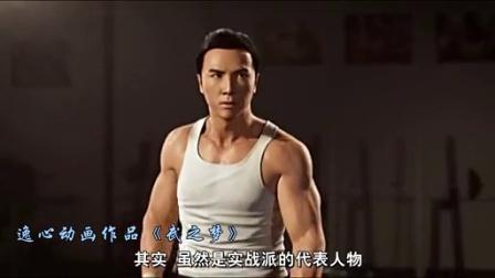 中国功夫史第二季08:拳王泰森VS咏春叶问