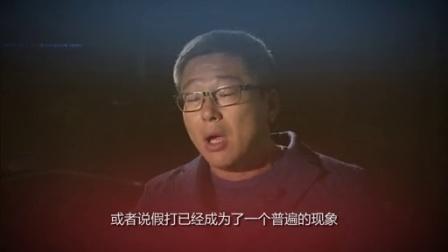 【第08期预告】中国足球曾经有多黑?