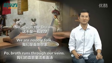 新东方名师解读《功夫熊猫》英语口语-4