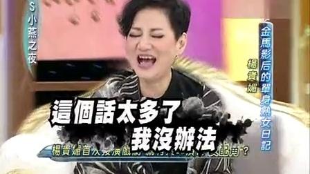 杨贵媚灵异体质惊众人 20111006