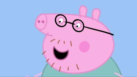 小猪佩奇第一季:恐龙先生弄丢了