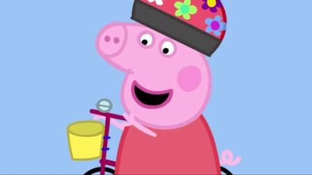 小猪佩奇第一季:自行车