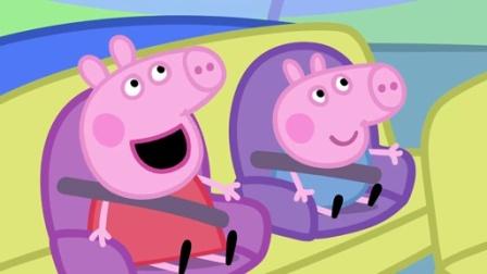 小猪佩奇第一季:新车