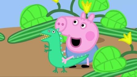小猪佩奇第一季:午餐