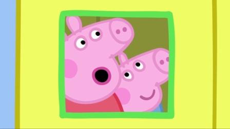 小猪佩奇第一季:树屋