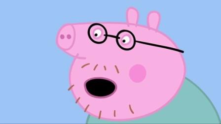 小猪佩奇第一季:爸爸减肥