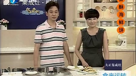 食来运转 2011 香酥海鲜饼