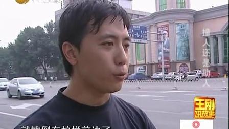 王刚讲故事 2011 撞人还是助人
