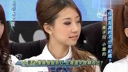 黄子佼力捧萌妹新女团 20111024