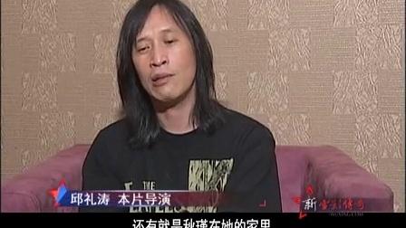 新电影传奇 秋瑾