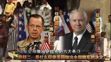 美军全部撤出伊拉克的六大悬疑 20111027 军情解码