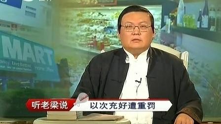 """天天五味评 2011 沃尔玛重庆""""落马"""" 111027 沃尔玛卖劣质肉被处罚"""