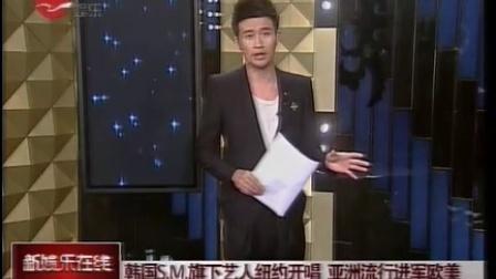韩国S.M.旗下艺人纽约开唱 亚洲流行进军欧美