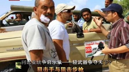 利比亚战争启示录 轻武器争夺天下?20111031 军情解码