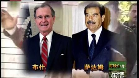 刺杀真相:美国前总统布什父子遇刺真相 20111107 军情解码