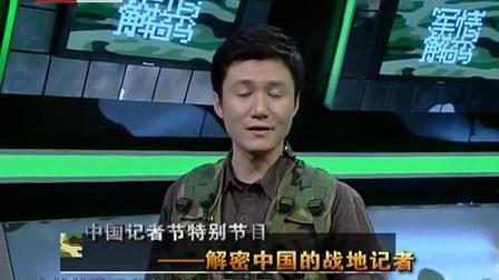 中国记者节特别节目 解密中国的战地记者 20111108 军情解码