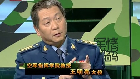 剑啸长空—人民空军击落美军战机秘闻 20111110 军情解码