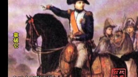 名将风云之拿破仑