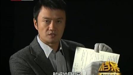 八比四十 湘江血战 111116 档案