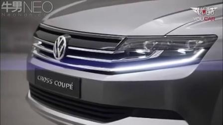大众Cross Coupe概念车亮相搭三混动系统