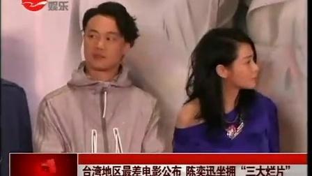 """台湾地区最差电影公布 陈奕迅坐拥""""三大烂片"""""""