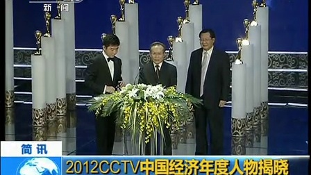 2012CCTV中国经济年度人物揭晓 121213