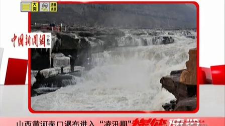 中国新闻网:山西黄河壶口瀑布进入'凌汛期'