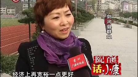 剑河县人民心中的小康生活 贵州新闻联播 121217