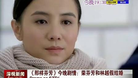 《那样芬芳》今晚剧情:荣芬芳和林越假结婚[深视新闻]