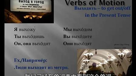 瑞典达拉纳大学公开课:俄语入门 城市出行用语
