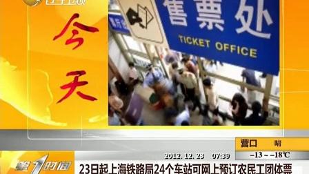 23日起上海铁路局24个车站可网上预订农民工团体票[第一时间]